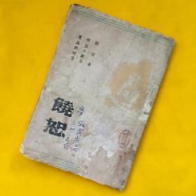 孤本新文学:1944年张煌【饶怒 】短篇小说集