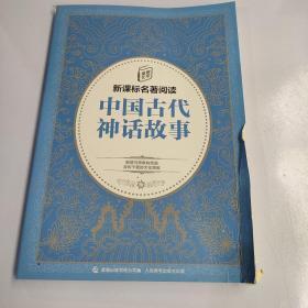 童趣文学新课标名著阅读·中国古代神话故事