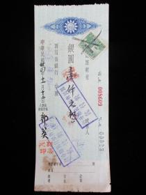 民国二十四年 四川省银行支票 银元壹千元 加盖印花税票