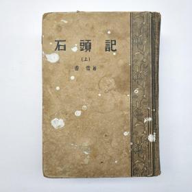 石头记(上册)