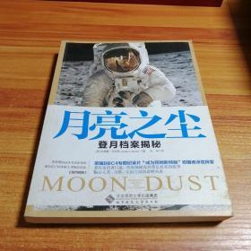 月亮之尘:登月档案揭秘
