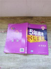 曲一线科学备考 2019 5年高考3年模拟 B版 高考英语【内有笔迹】.