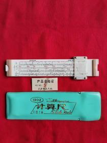 飞鱼牌计算尺(1202)
