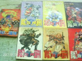 科幻世界画刊19961、2、3、4、5、7+试刊(7本合售)