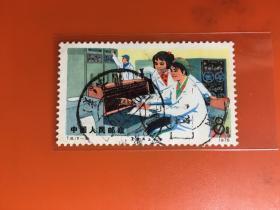 T18工农兵上大学邮票盖销邮票信销邮票JT邮票2