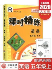 英语(5年级上册R)/课时精练