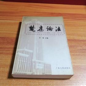 楚庭论法:纪念广州市中级人民法院建院五十周年论文集