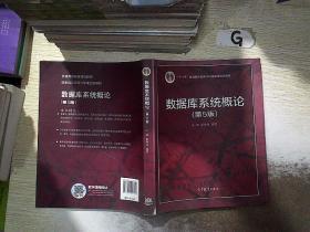 数据库系统概论(第5版)..