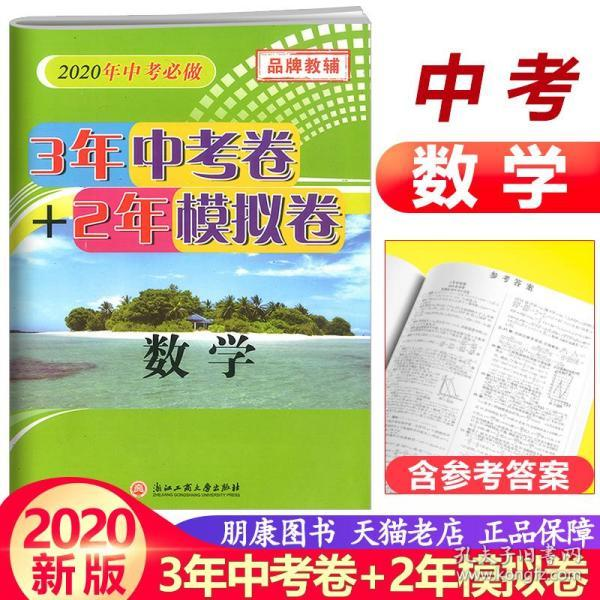 3年中考卷+2年模拟卷:数学(2018年中考必做)