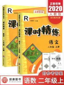 孟建平系列丛书:课时精练·数学二年级·上