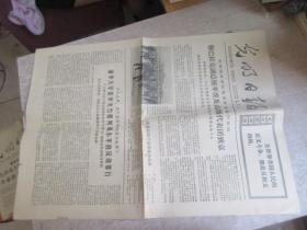 光明日报  1976年4月19   星期一   库2