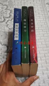 黑质三部曲之一:黄金罗盘、之二:魔法神刀、之三:琥珀望远镜 (全3册)