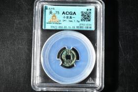 (丙2528)ACGA评级 小泉直一 一枚 美75 公元9年 直一 中国古代 古钱币