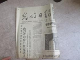 ·人民日报  1976年4月21   星期三·   库2