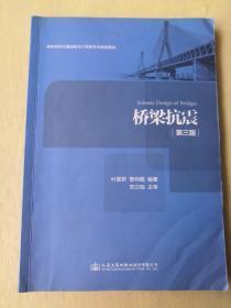 桥梁抗震(第三版) 叶爱君 管仲国