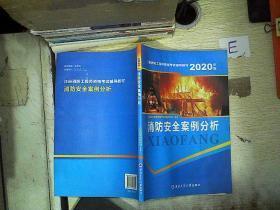 消防安全案例分析  2020年版