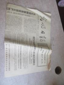 光明日报  1976年4月22   星期四    库2