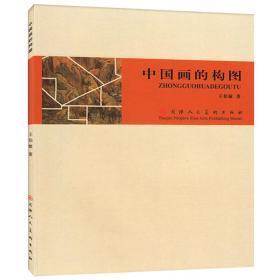 中国画的构图