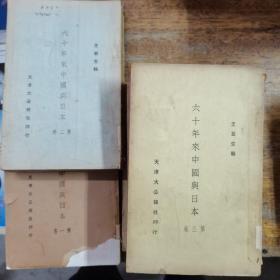 六十年来中国与日本 1-7卷
