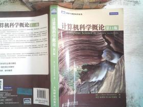 计算机科学概论(第11版)