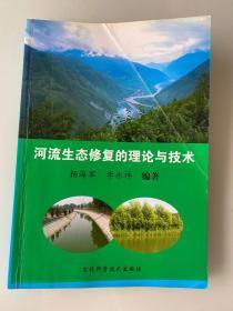 河流生态修复的理论与技术