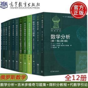 微积分学教程(第2卷)