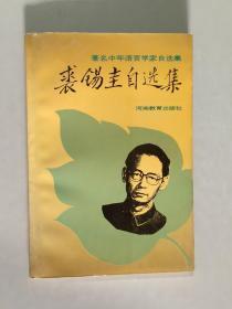 著名中年语言学家自选集 裘锡圭自选集 大32开 平装本 李连仲 著 河南教育出版社 1994年1版1印 私藏 自然旧 9.5品