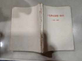 《 毛泽东选集 》索引