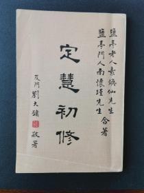 袁焕仙、南怀瑾著《定慧初修》1978年初版本平装一册