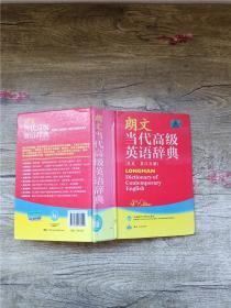 朗文当代高级英语辞典【精装】【书脊受损】