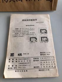 围棋 1998年第8期