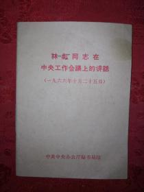 稀少资料丨林彪讲话(1966年版)64开口袋版!详见描述和图片