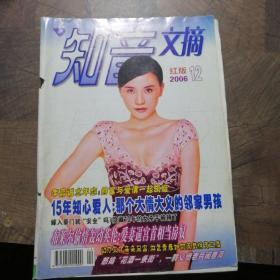 知音文摘2006年第12期 宋佳