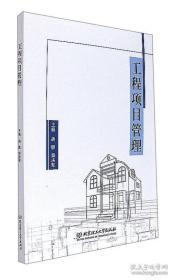 二手工程项目管理 胡鹏 郭庆军 北京理工大学出版社9787568237