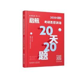2020 启航考研思想政治20天20题