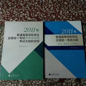 2011年普通高等学校招生全国统一考试大纲的说明书  理科共2本合售
