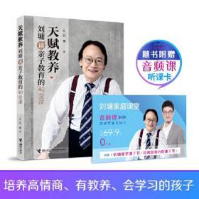天赋教养:刘墉谈亲子教育的40堂课
