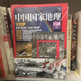 中国国家地理:改版20周年特别纪念
