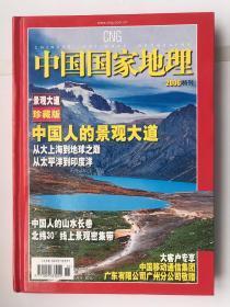 中国国家地理 2006特刊 景观大道 珍藏版