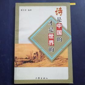 诗是中国的才是世界的