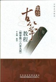 袁莎古筝教程 精学版 8-9级 袁莎 中央音乐学院出版社 9787810966931