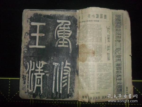清代拓本,原装裱,曹鸿勋《重修玉清宫碑铭》一册.