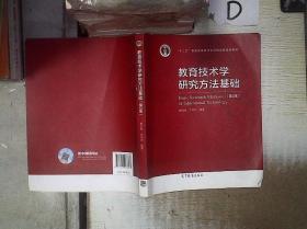 教育技术学研究方法基础(第2版)