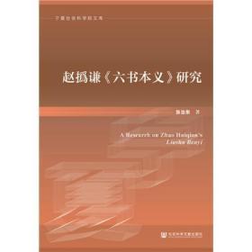 赵撝谦【六书本义】研究9787520160575