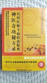 民间医师专病特治精典 神医奇功秘方录