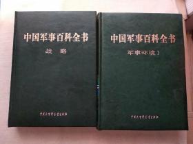 中国军事百科全书 : 战略 +军事环境 I  (两册合售)