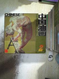 中国油画 2002 2