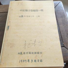 中医验方汇编第一辑