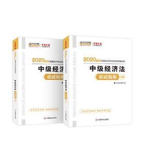 中级会计职称2020教材 中级经济法(上下册) 应试指南 中华会计网校 梦想成真