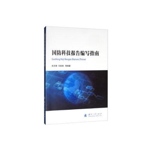 国防科技报告编写指南
